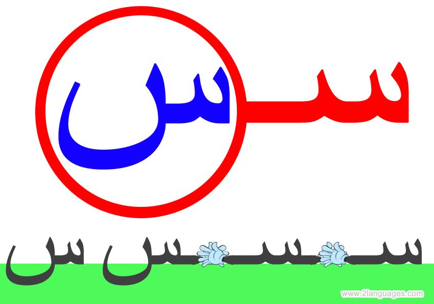 Join Alphabet A4